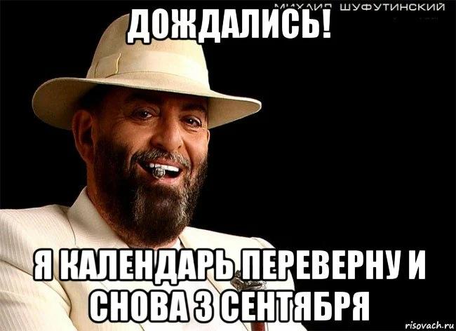 Михаил Шуфутинский, Третье сентября, Я календарь переверну…