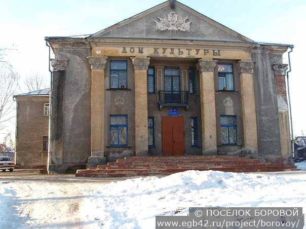 Дом культуры «Боровой»